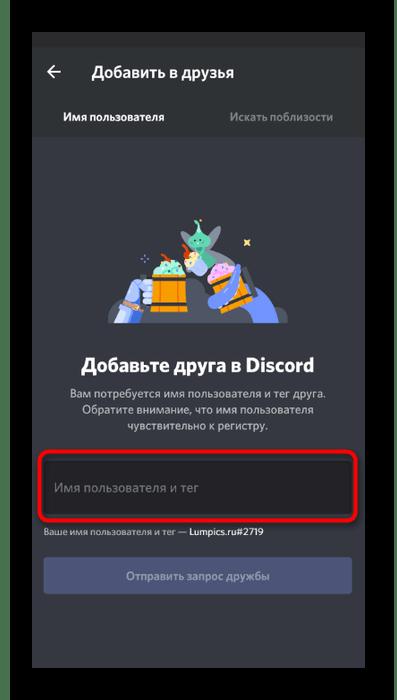Ввод тега пользователя для добавления его в друзья через мобильное приложение Discord