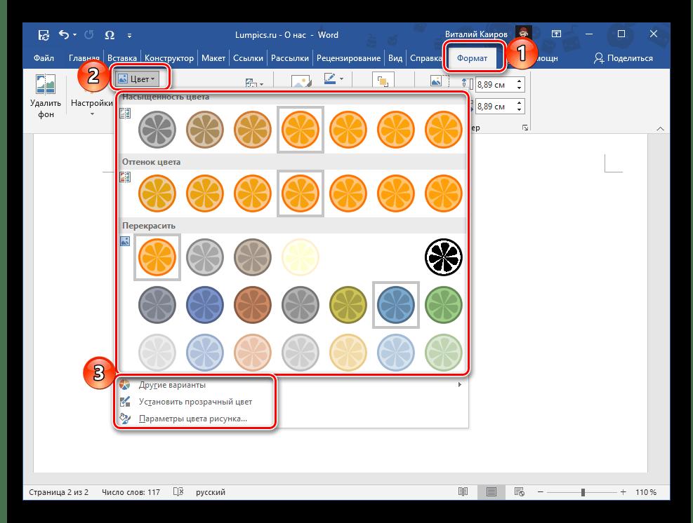 Выбор цвета для заливки фигуры в программе Microsoft Word