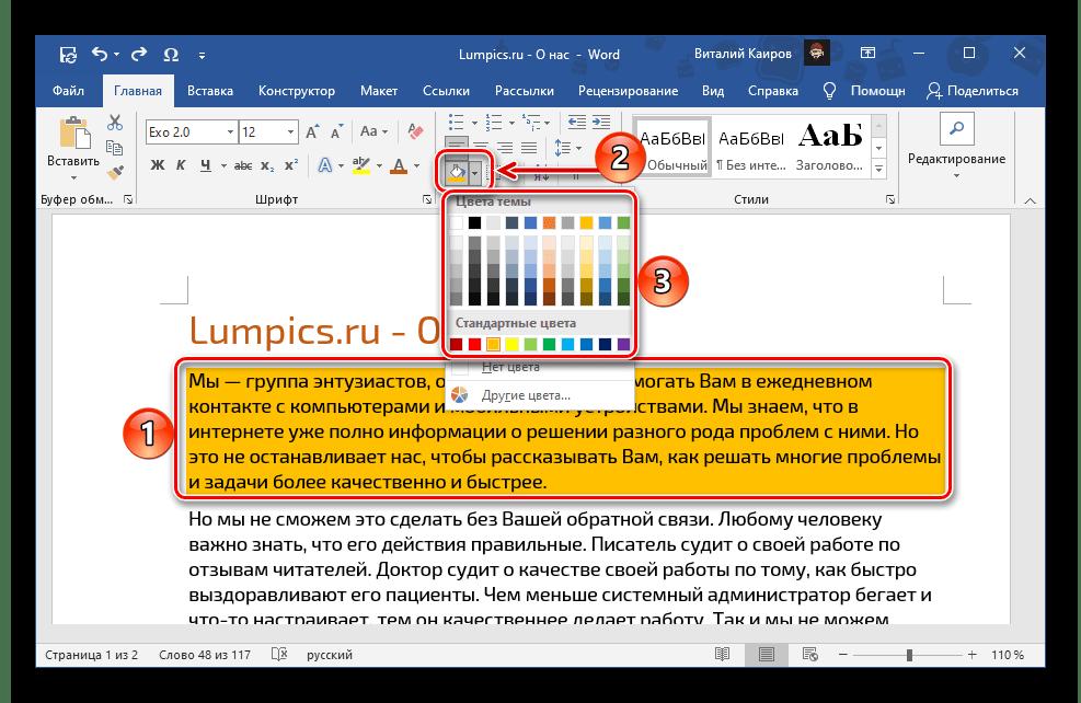 Выбор цвета для заливки текста в текстовом редакторе Microsoft Word