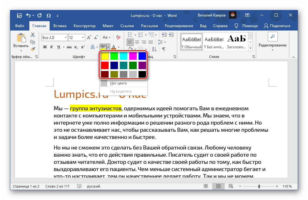 Выбор цвета выделения для заливки текста в программе Microsoft Word