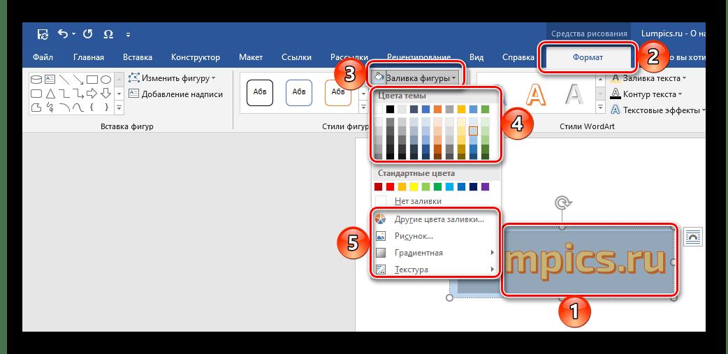 Выбор цвета заливки для надписи в программе Microsoft Word