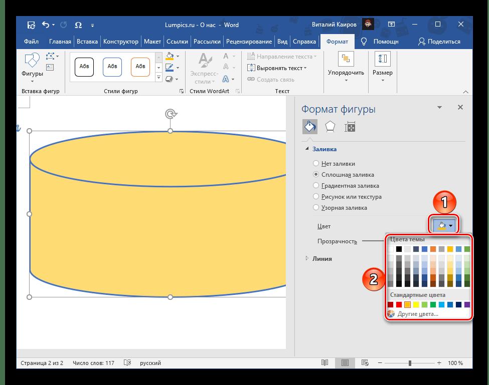 Выбор цвета заливки фигуры в текстовом редакторе Microsoft Word