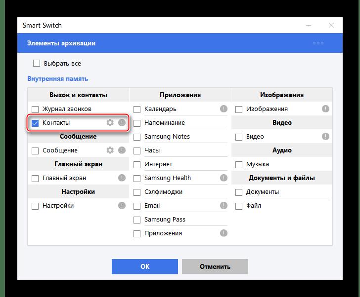 Выбор данных для передачи в Smart Switch на ПК
