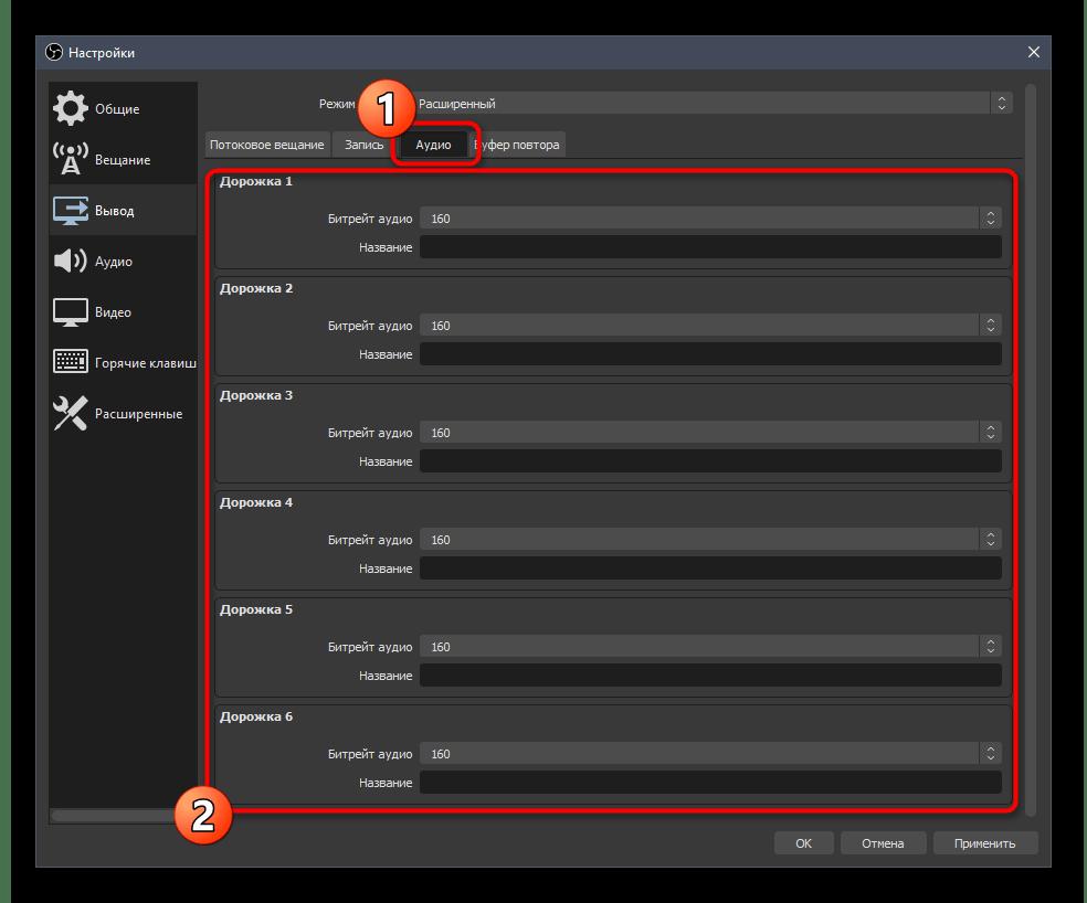Выбор дорожек для записи звука при настройке в OBS