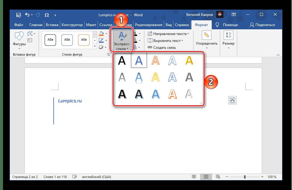 Выбор экспресс-стиля надписи внутри текстового поля в текстовом редакторе Microsoft Word