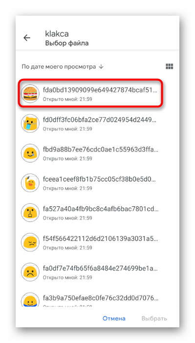 Выбор файла со смайликом для добавления на сервер в мобильном приложении Discord