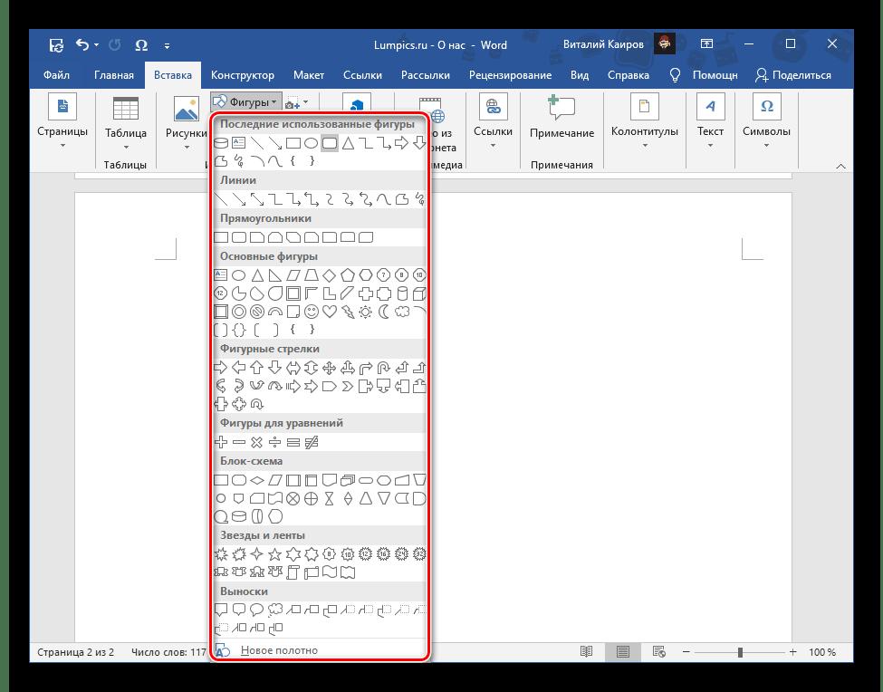 Выбор фигуры для вставки в текстовом редакторе Microsoft Word