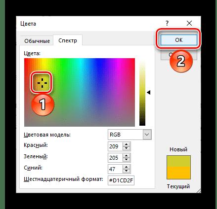 Выбор и применение другого цвета заливки текста в программе Microsoft Word