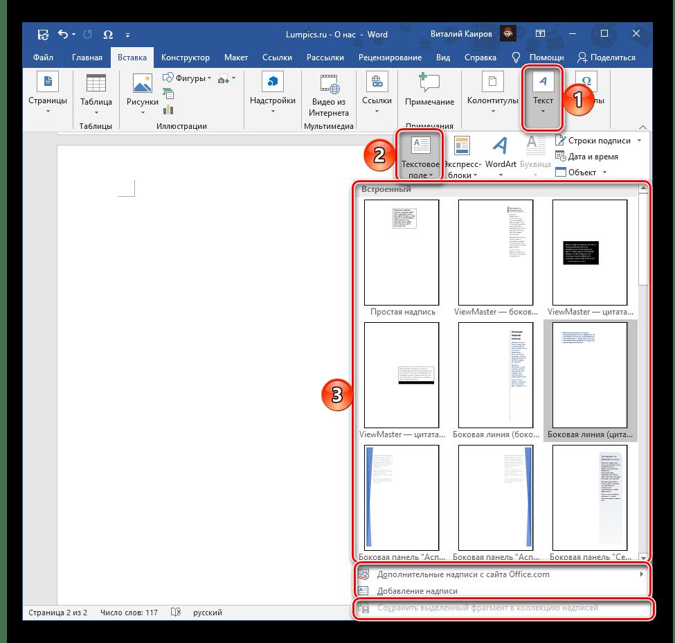 Выбор и вставка текстового поля для надписи в текстовом редакторе Microsoft Word