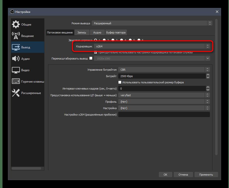Выбор используемого кодировщика для вывода при настройке программы OBS для стрима на Twitch