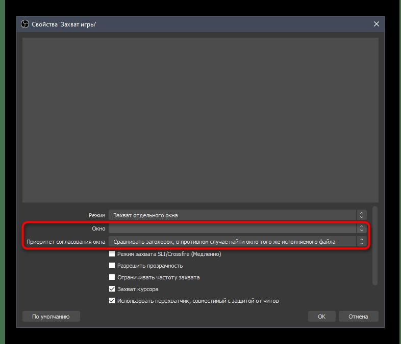 Выбор конкретного окна для захвата при настройке источника перед записью игр в OBS