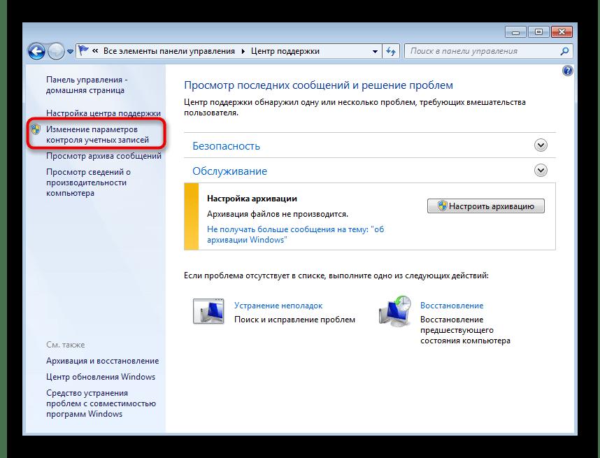 Выбор меню для отключения контроля учетных записей при решении ошибки 0x80041003 в Windows 7