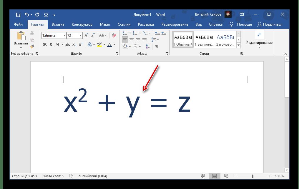 Выбор места для записи цифры в нижнем индексе в документе Microsoft Word