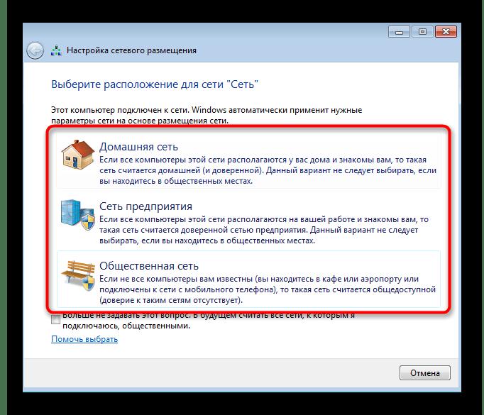 Выбор нового сетевого расположения для сброса настроек в Windows 7