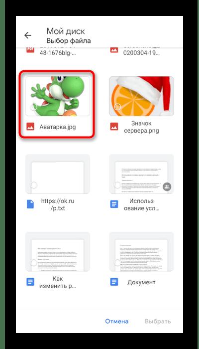 Выбор новой аватарки для учетной записи в мобильном приложении Discord