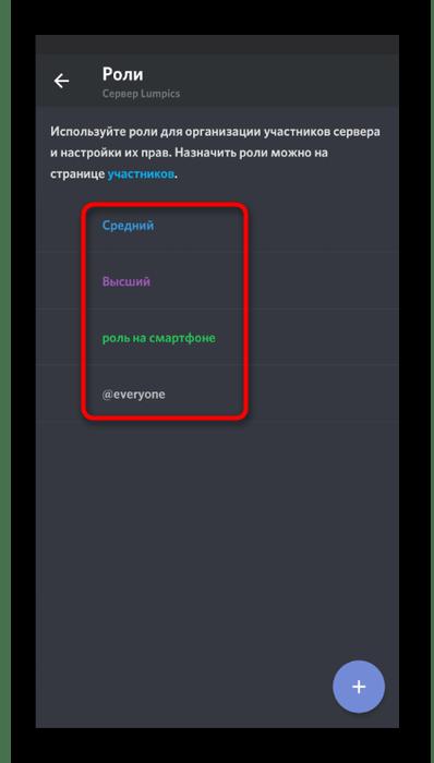 Выбор одной из ролей для создания цветного ника в мобильном приложении Discord