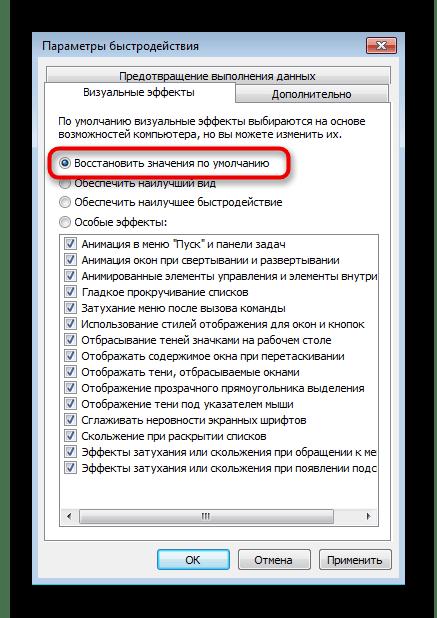 Выбор параметра внешнего вида для отключения упрощенного стиля в Windows 7