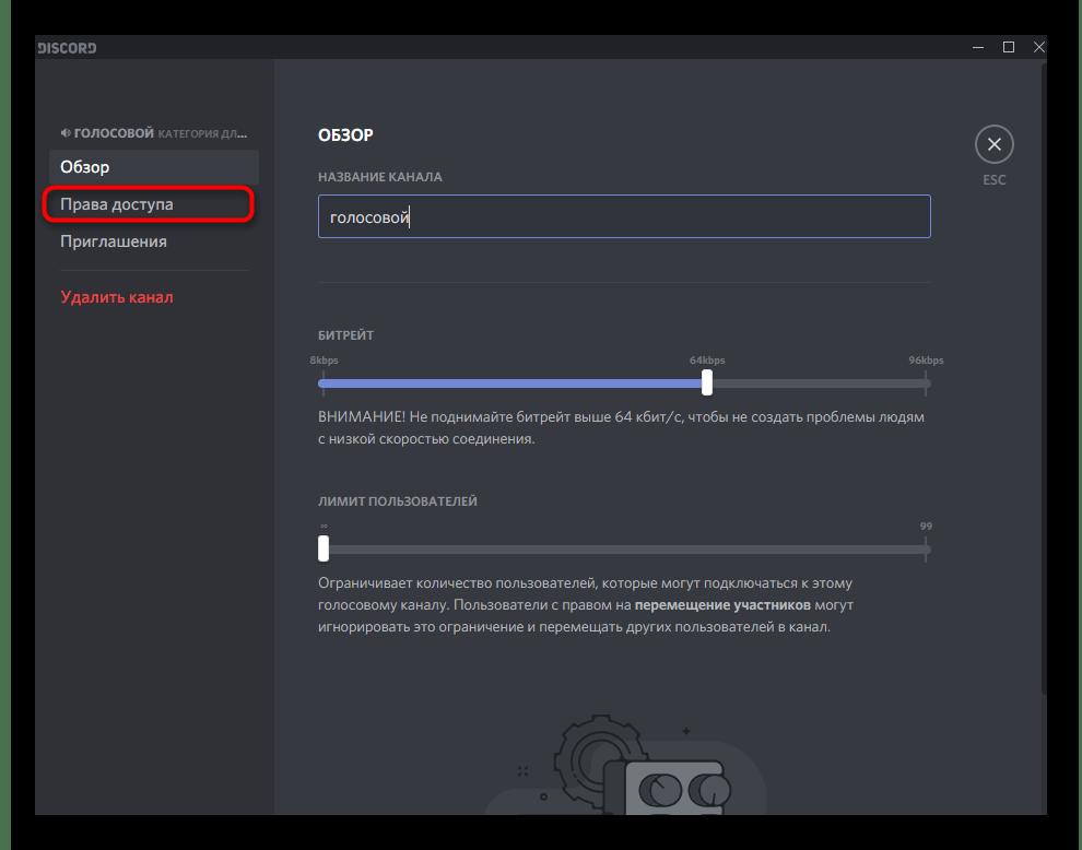 Выбор параметров канала для настройки микрофонов в Discord на компьютере