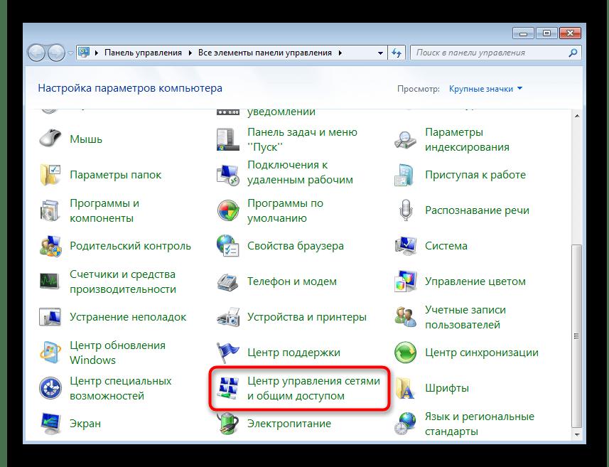 Выбор параметров сетевого управления для изменения расположения при сбросе настроек в Windows 7