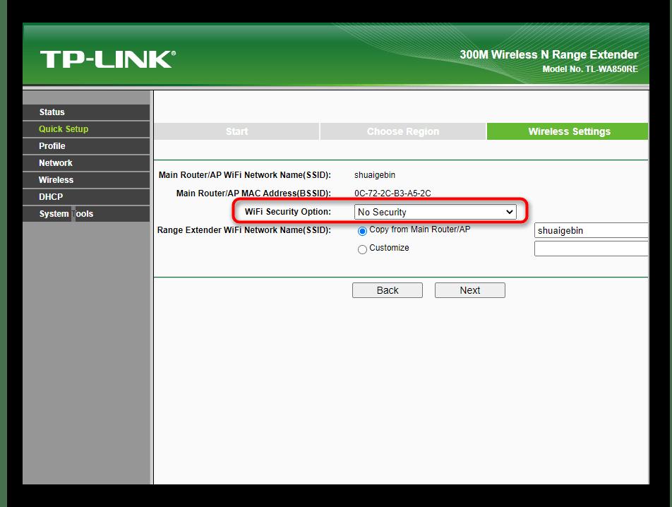 Выбор пароля для расширенной точки доступа при настройке усилителя TP-Link TL-WA850RE v1.2