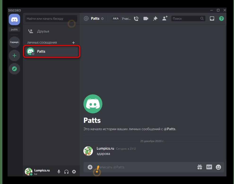 Выбор пользователя для блокировки через личные сообщения в Discord на компьютере