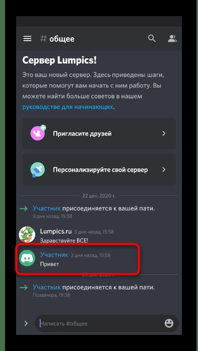 Выбор пользователя для блокировки при удалении сообщений в мобильном приложении Discord
