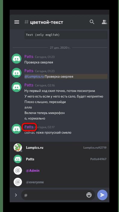 Выбор пользователя для добавления его в друзья через текстовый канал в мобильном приложении Discord