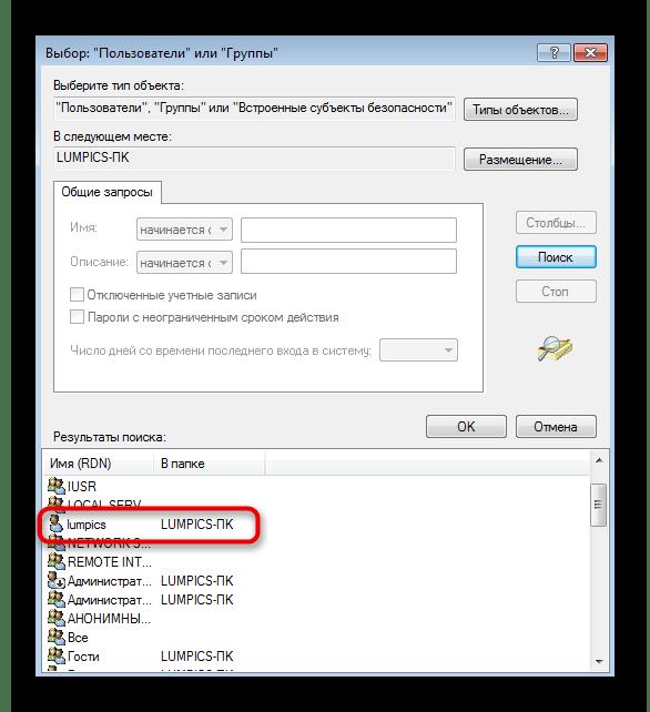 Выбор пользователя для добавления при решении ошибки с кодом 0x80041003 в Windows 7