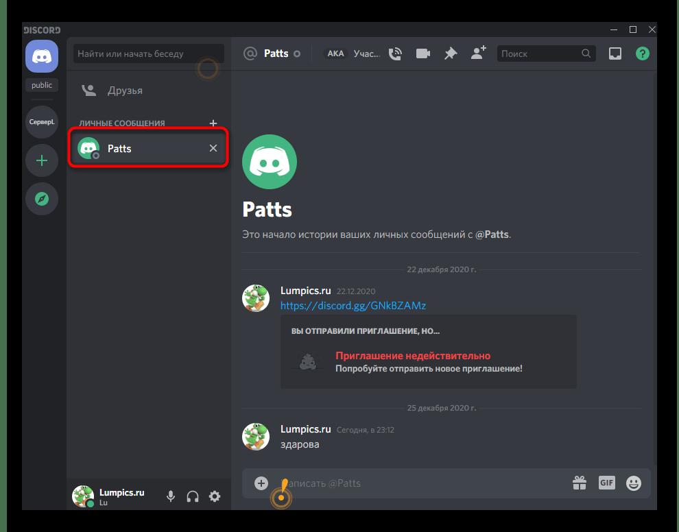 Выбор пользователя для закрытия с ним личных сообщений в Discord на компьютере