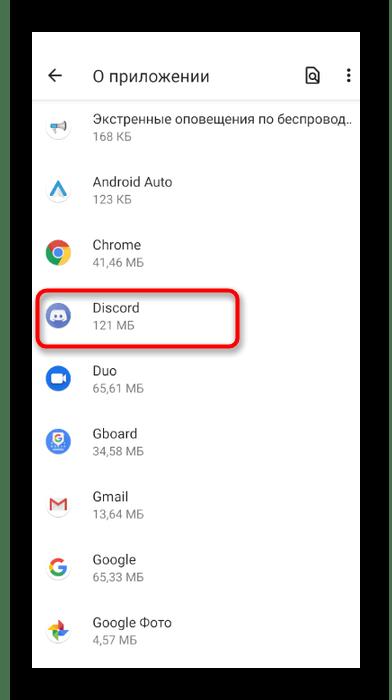 Выбор приложения Discord для очистки кеша при черном экране во время демонстрации