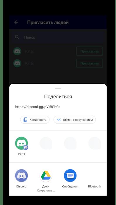 Выбор приложения для отправки приглашения на канал в мобильном приложении Discord