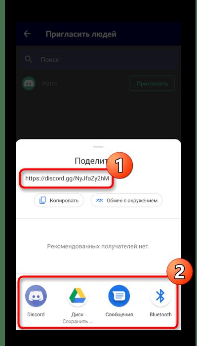 Выбор приложения для отправки приглашения на вступление на сервер в мобильном приложении Discord