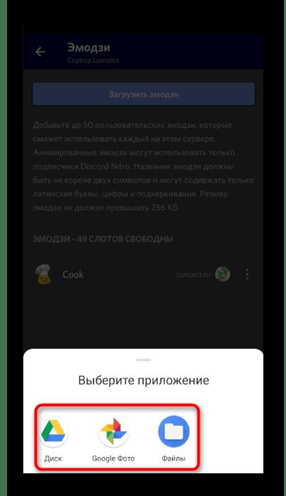 Выбор приложения для загрузки смайликов на сервер в мобильном приложении Discord