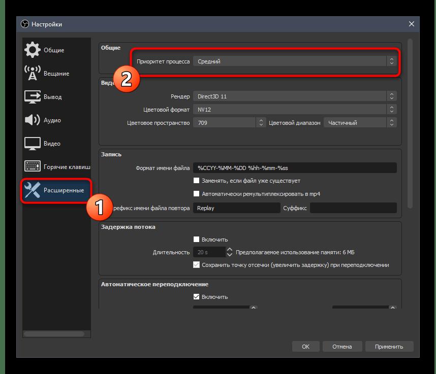 Выбор приоритета процесса программы при настройке OBS для записи игр