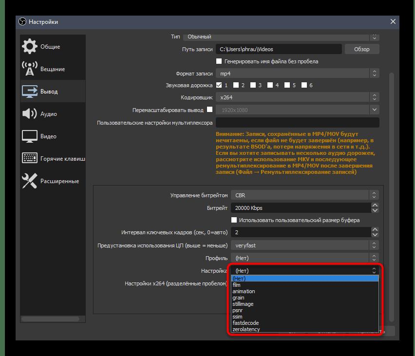 Выбор профиля эффектов при настройке OBS для записи игр