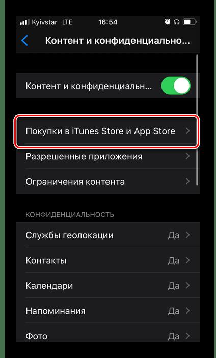 Выбор пункта меню Покупки в iTunes Store и App Store в настройках iPhone