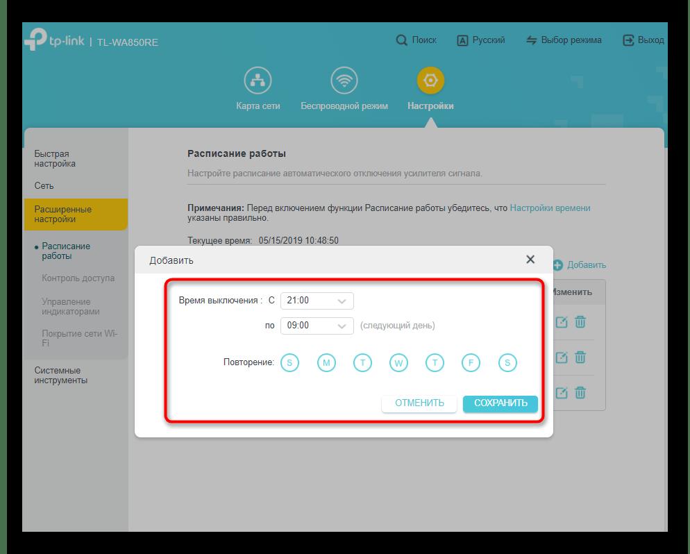 Выбор расписания для работы усилителя TP-Link TL-WA850RE в веб-интерфейсе при настройке доступа