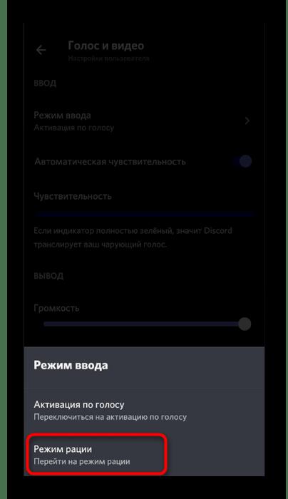 Выбор режима работы микрофона в мобильном приложении Discord