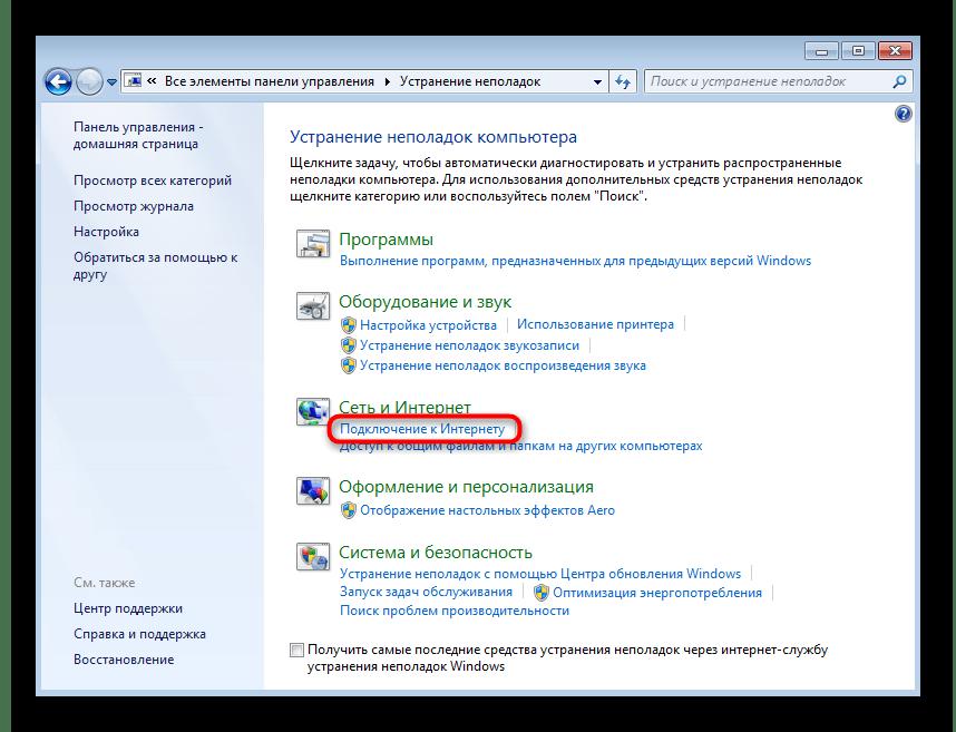 Выбор режима устранения неполадок для сброса сетевых настроек в Windows 7