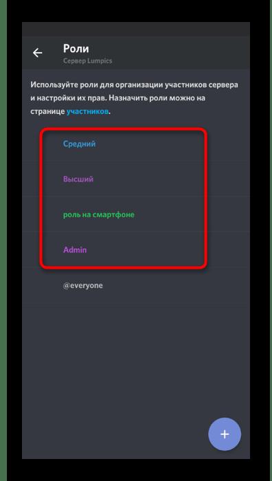 Выбор роли для предоставления права редактирования каналов на сервере в мобильном приложении Discord