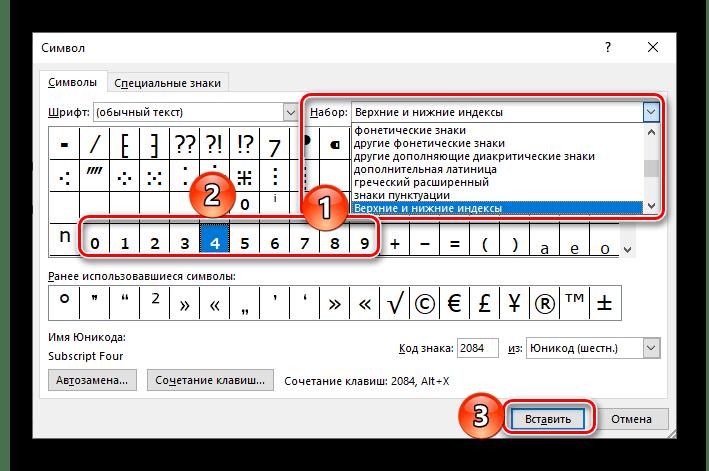 Выбор символа для записи цифры в нижнем (подстрочном) индексе в документе Microsoft Word