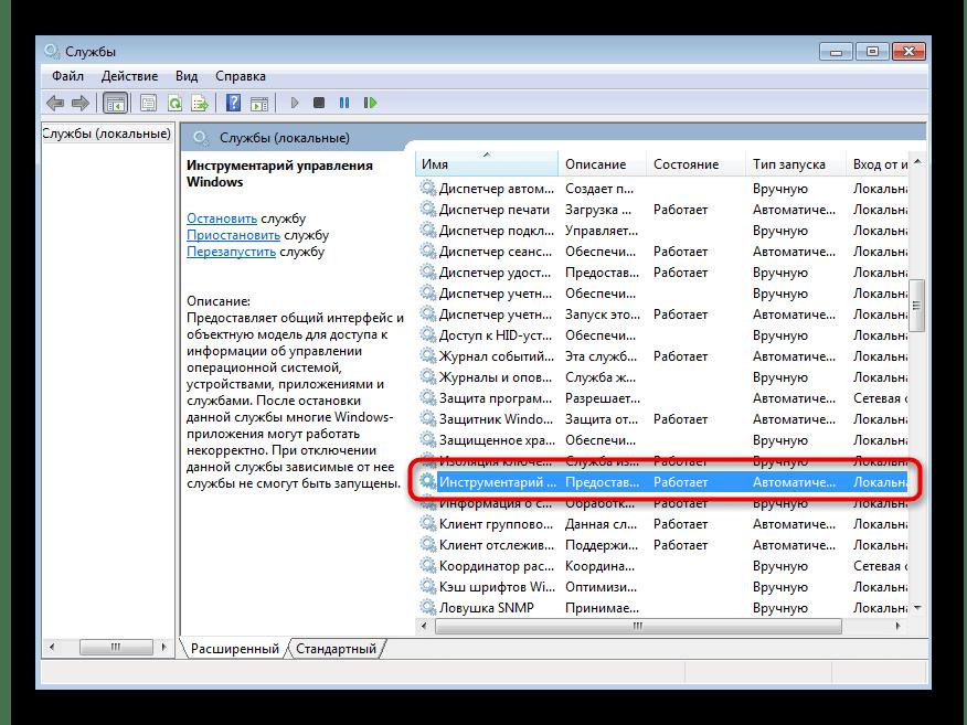 Выбор службы для отключения при решении ошибки с кодом 0x80041003 в Windows 7