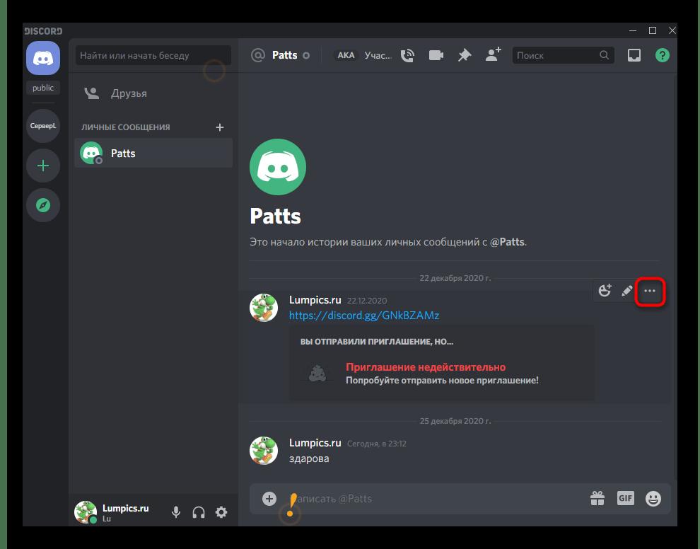 Выбор сообщения для его удаления из личной беседы в Discord на компьютере