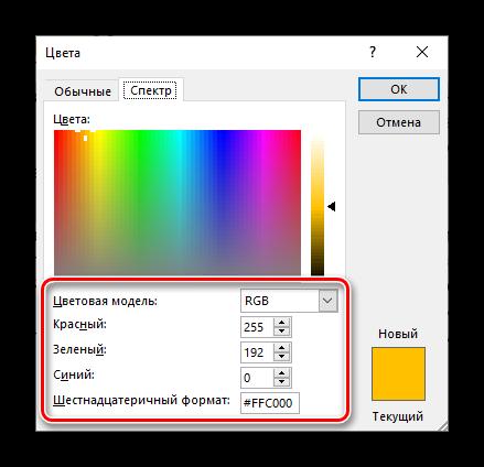 Выбор спектра цветов заливки текста в программе Microsoft Word