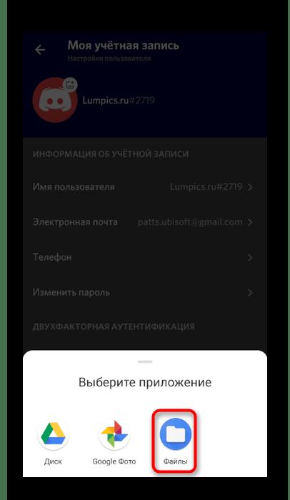 Выбор средства для поиска новой аватарки в мобильном приложении Discord