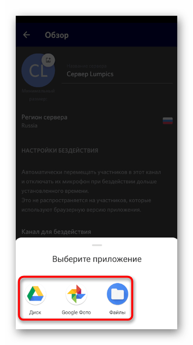 Выбор средства для поиска значка сервера в мобильном приложении Discord