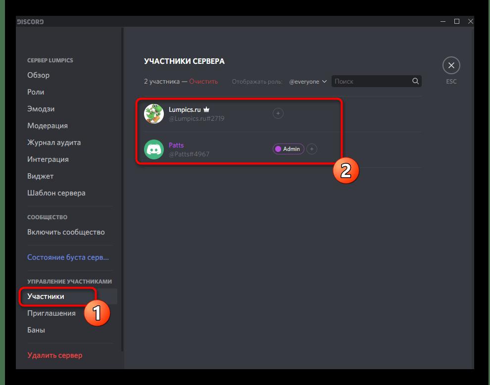 Выбор участника для добавления роли в Discord на компьютере