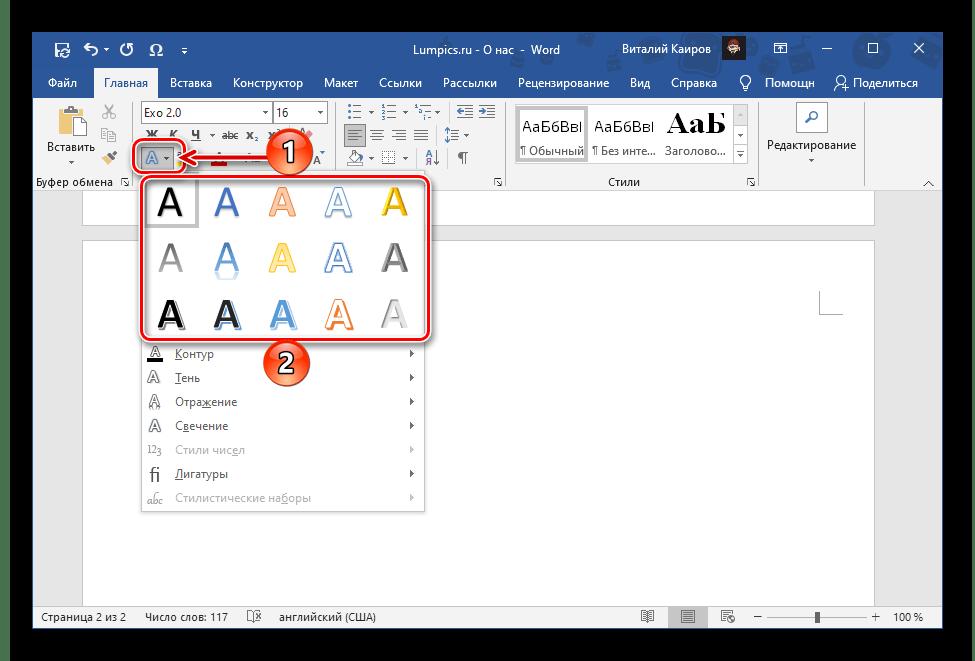Выбор варианта надписи в текстовом редакторе Microsoft Word