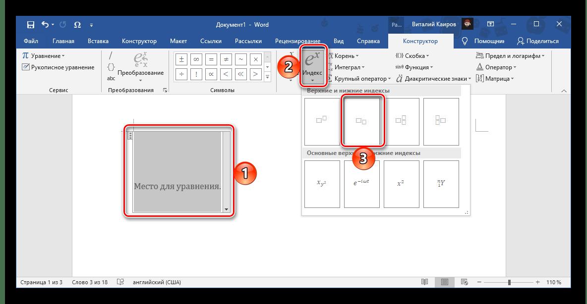 Выбор варианта нового уравнения для записи цифры внизу в документе Microsoft Word