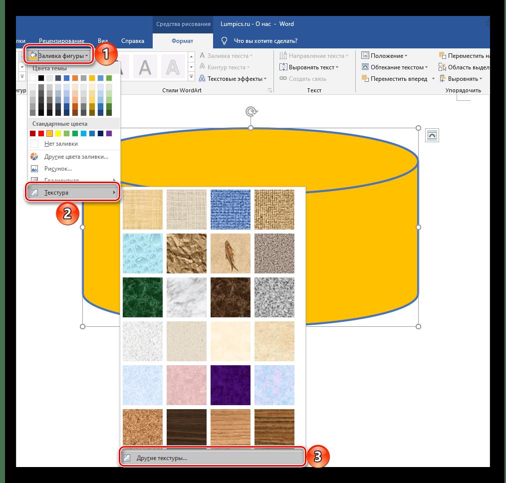 Выбор варианта заливки фигуры в текстовом редакторе Microsoft Word